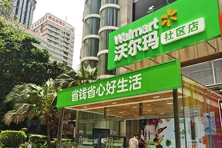 沃尔玛深圳福田嘉汇新城店开业 加速布局社区店