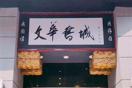 文华书城汉街店22日起暂停营业