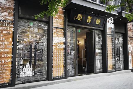 钟书阁华南首店落地广州 面积约为600平方米