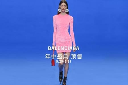 奢侈品牌巴黎世家入驻天猫 强化在华数字化营销布局