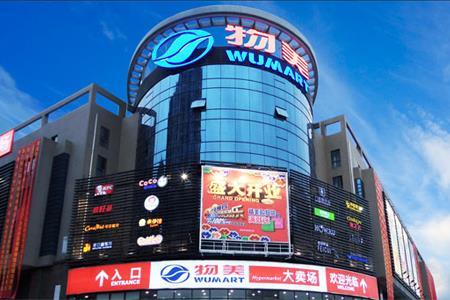 彭博称物美科技考虑在香港IPO 时间暂未确定