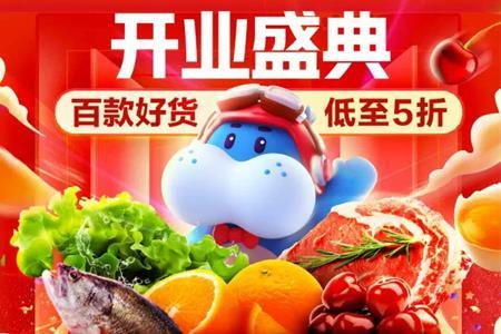 盒马mini上海再开新店 北京首店将落地黄寺大街
