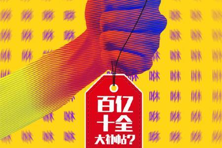 """苏宁618启动J-10%省钱计划 """"硬刚""""京东争夺全网最低价?"""