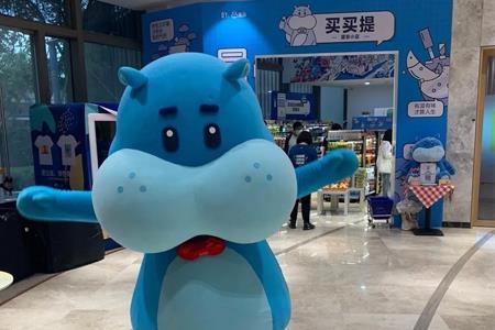 """盒马在北京阿里中心新开一家无人超市""""买买提"""""""