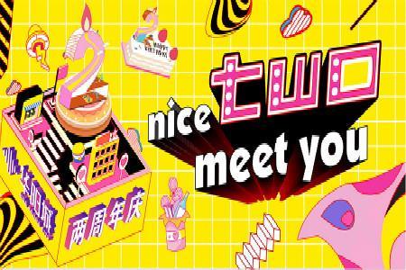 华阳城2周年庆典 Nice Two Meet You