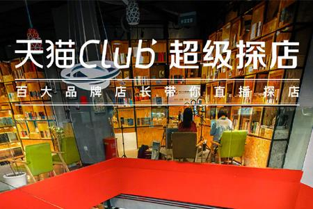 """天猫Club联动十大行业百大品牌门店开启""""超级探店直播"""""""