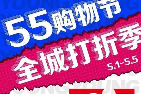 """华东商业4月大事件:上海""""五五购物节""""攻略出炉 costco进苏州"""