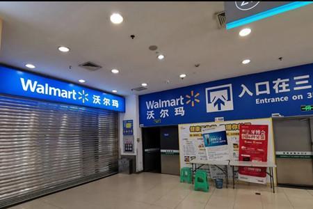惜别!重庆第一家沃尔玛将于5月14日闭店
