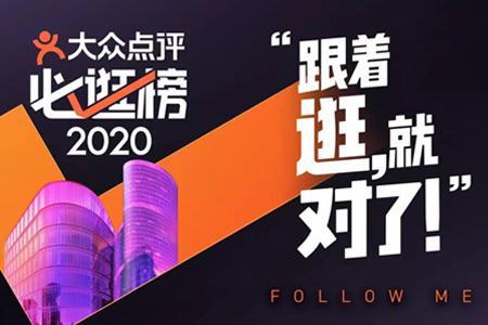 2020大众点评必逛榜出炉 洞察商业地产新趋势!