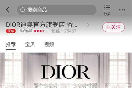 "Dior低调入驻天猫 开出""官方唯一天猫旗舰店"""