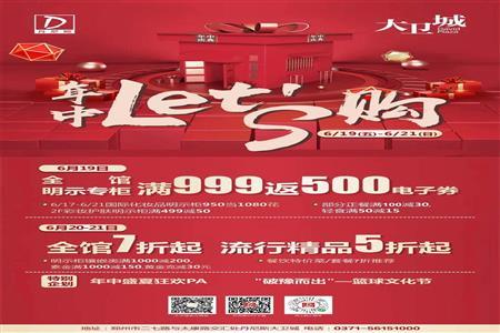 """6.18年中狂欢,郑州购物中心纷纷""""放大招"""