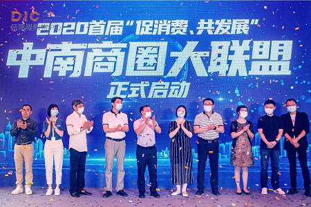 促消费、共发展,武汉中南商圈大联盟正式启动