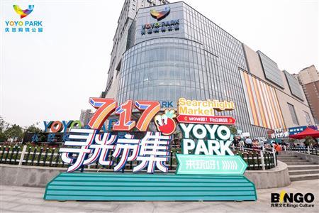 """""""醉美.夜郑州""""--YOYOPARK""""717寻光市集""""郑州最具烟火气的潮流时尚市集炫彩开市"""