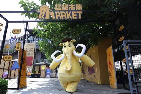 汉博商业朋友圈 猛犸市集任鑫力:萃取纯中国文化元素 为文商旅项目提供创新内容