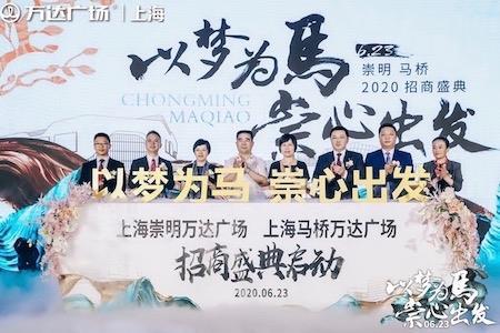 崇明、马桥万达广场2020年开业 万达上海项目增至12座