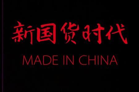 """新国货时代 如何书写""""中国品牌故事""""?"""