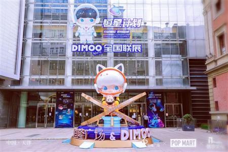 DIMOO主题展空降天津恒隆广场,六城联动掀起全国潮玩风暴