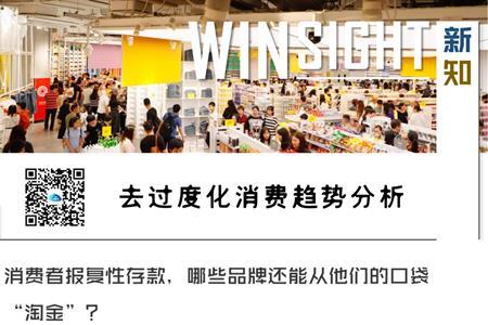 """地摊经济霸屏B面:""""去过度化""""新消费浪潮来了丨WINSIGHT新知"""