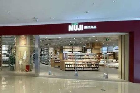 MUJI无印良品福州苏宁广场店开业 门店面积达1200+平方