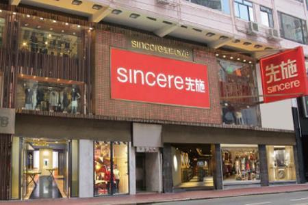 第一太平戴维斯:香港零售市场第二季度出现稳定迹象