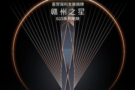 """保利12.7亿元摘赣州市中心城区5宗地 """"赣州之星""""将建320米地标"""