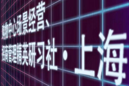 预告 | 购物中心场景经营、招商管理精英研习社·上海