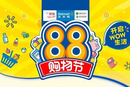 三方联手!沃尔玛、京东和腾讯联合启动全渠道88购物节