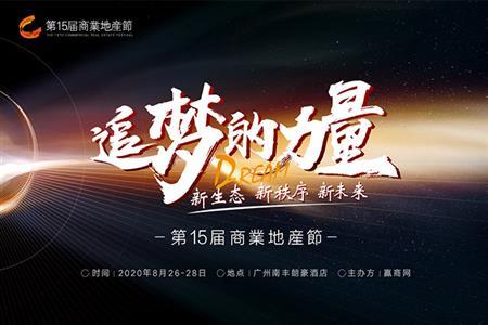 林清轩成为第15届商业地产节战略合作伙伴