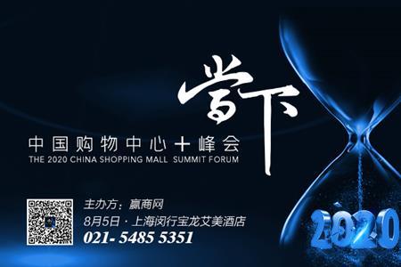 奥克斯携手2020中国购物中心+峰会,共探商业发展新机遇