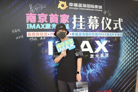 见证南京首家IMAX®激光影城的诞生,南京环宇城幸福蓝海国际影城挂幕仪式圆满成功!