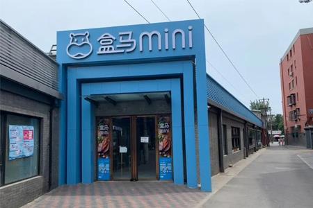 盒马mini首次走出上海 北京2家新店今日同时开业