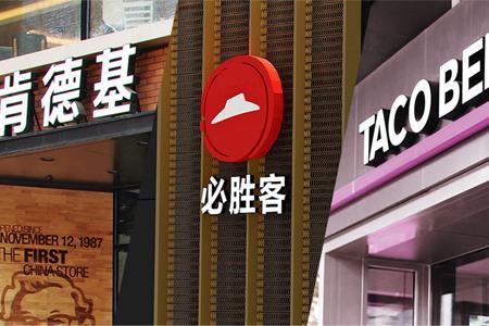 百胜中国二季度净利同比下降23% 维持全年新开800-850家门店目标