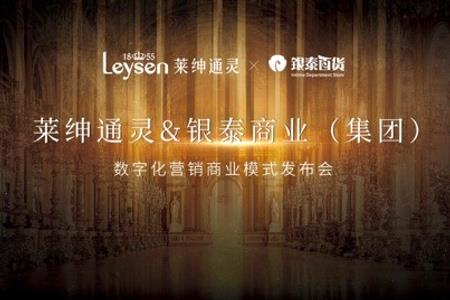 Leysen莱绅通灵携手银泰集团,共探数字化营销发展之路