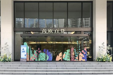 进驻深圳万象城16年,芮欧百货宣布8月31日闭店撤场