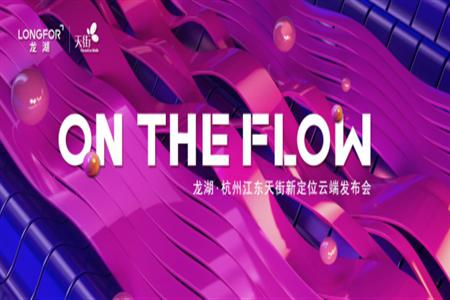 龙湖杭州江东天街助力城东区域商圈升级,打造杭城新区热土