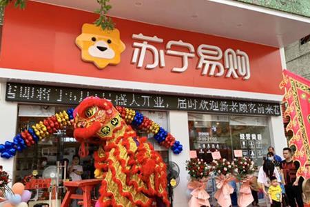 苏宁完成全品类规模化布局 零售云门店明年预计达到1.2万家