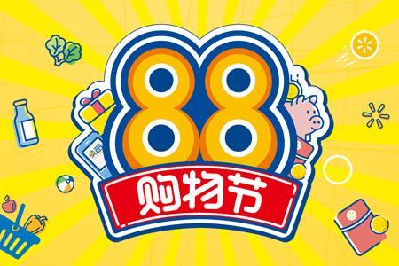 沃尔玛所有门店全面上线京东到家 88购物节销售额创历史新高