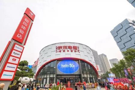 京东电器第二家超级体验店落户合肥 计划明年上半年开业