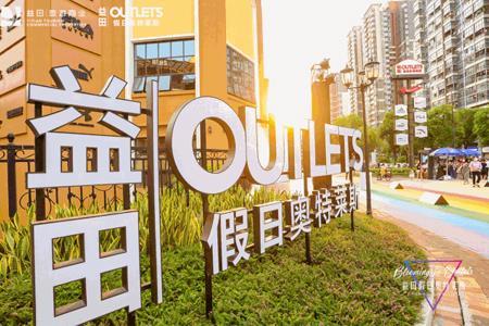 益田商业奥莱产品线首个项目开业 总体量16万㎡
