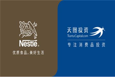 天图投资完成VC美元一期基金首轮募资,雀巢集团为基石投资者