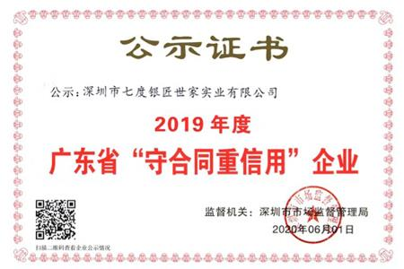 七度公司又双叒被深圳市市场监督管理局公示