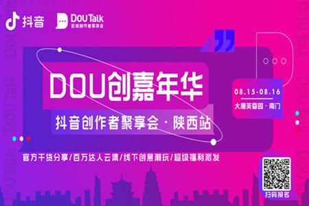 DOU创嘉年华8月15-16日西安大唐芙蓉园不见不散