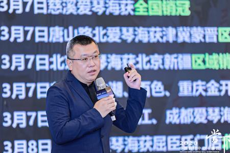 王强:爱琴海集团借力数字化逆势爆发 将推4大产品线