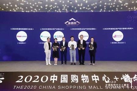 """协信星光商业荣获""""2020年度商业地产优秀运营商""""等2项大奖"""