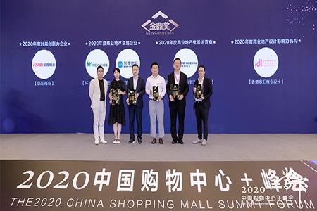 """月星集团荣获""""2020年度商业地产卓越企业""""大奖"""