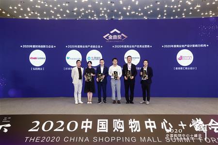 """香港意汇商业设计荣获2020【金鼎奖】""""年度商业地产设计影响力机构""""奖项"""