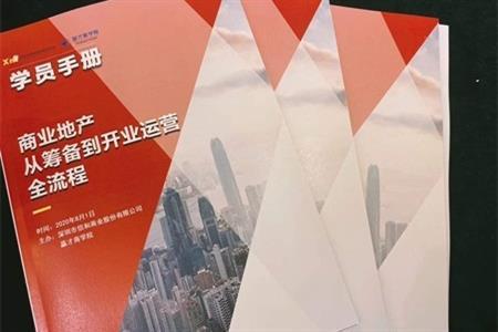 深圳信和内训 从资产管理角度看商业地产全流程关键