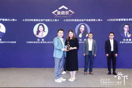 """东渡国际集团荣获2020【金鼎奖】""""年度商业地产卓越企业""""奖项"""