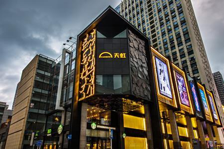 天虹股份上半年净利润下降92.9%至3572万 线上销售大增259%