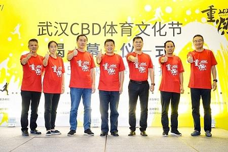 武汉CBD体育文化节揭幕仪式闪耀启幕
